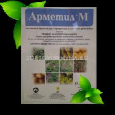 Арметил М - Препарат за растителна защита - Фунгицид