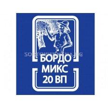 Бордо микс 20 ВП