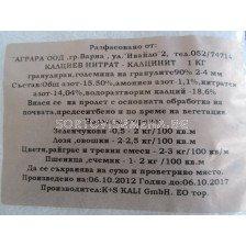 Калцинит (калциев нитрат)