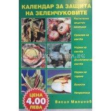 Календар за защита на зеленчуковите