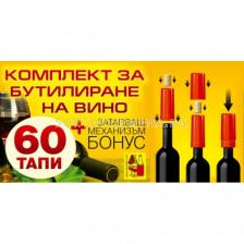 Комплект за бутилиране (60 тапи със затварящ механизъм)