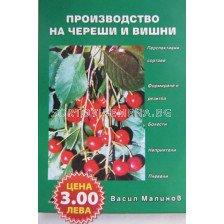 Производство на череши и вишни