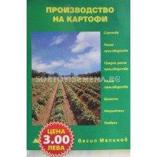 Производство на картофи