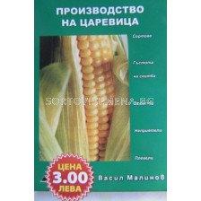 Производство на царевица