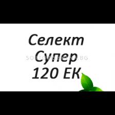 Селект Супер 120 ЕК