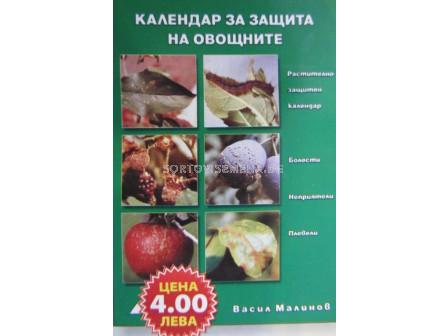 Календар за защита на овощните