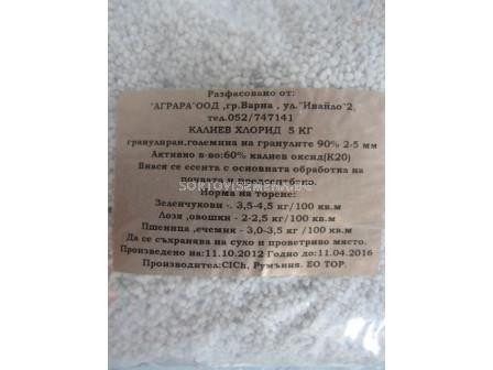 Калиев хлорид