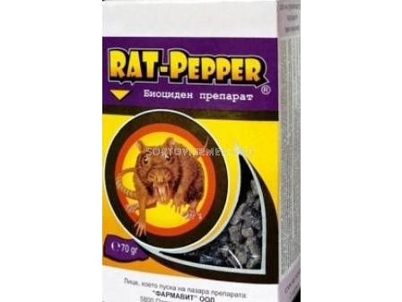 отрова за мишки и плъхове Rat-Pepper (4 в 1)