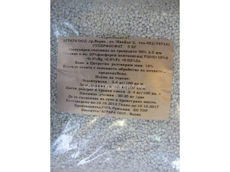 5 кг Суперфосфат + 5 кг Калиев Хлорид или Сулфат