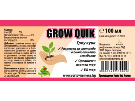 Гроу Куик - Grow Quick - 2
