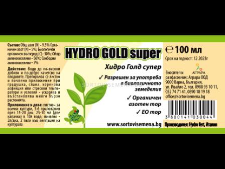 Хидро Голд Супер - Hydro Gold Super     - 2