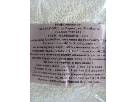 Карбамид - урея