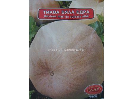 Сорт Бяла тиква. Аграра ООД. Сортови семена Варна.