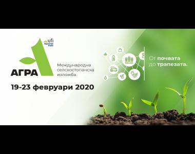 Аграра представя екопродукти и биоторове на Агра 2020