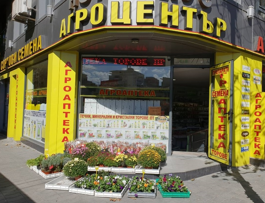 Фирма Аграра ООД магазин